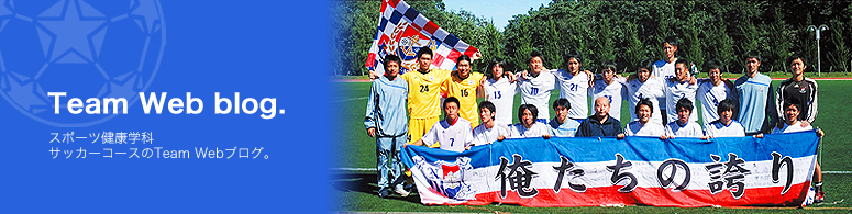TEAM WEB BLOG サッカー